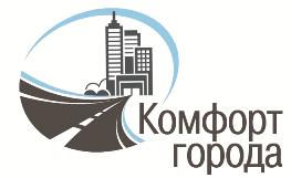 """ВРОО развития инициатив """"Комфорт города"""""""