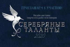 Воронежских пенсионеров приглашают принять участие в творческой онлайн-выставке «Серебряные таланты»