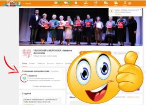 Социальная группа «Активное долголетие» получила высокий рейтинг в Одноклассниках