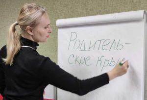 Член ВРОО РИ «Комфорт города» Анна Красова прошла обучение по школьной медиации