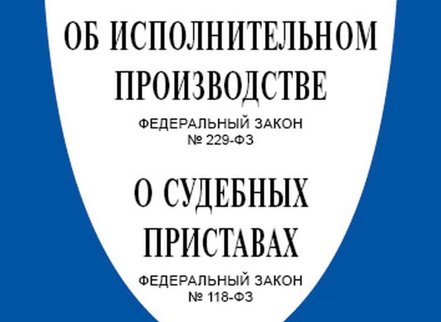 О несоответствии Закона «Об исполнительном производстве» Конституции РФ в части соблюдения прав детей